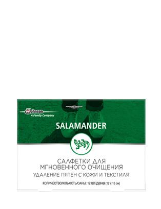 SALAMANDER® Салфетки для мгновенного очищения